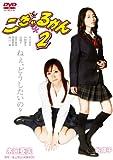こぎゃるかん2[DVD]