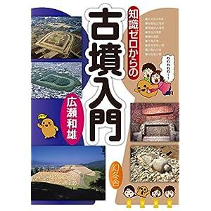 知識ゼロからの古墳入門 (幻冬舎単行本) [Kindle版]