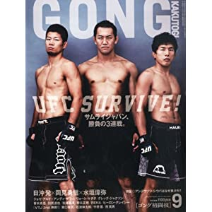 GONG(ゴング)格闘技 2013年9月号