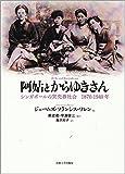 阿姑とからゆきさん: シンガポールの買売春社会 1870-1940年