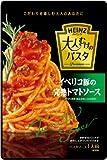 ハインツ 大人むけのパスタ イベリコ豚の完熟トマトソース 130g×4袋