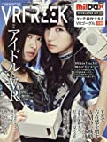 VRFREEK 秋号 2016年 11 月号 [雑誌]: DTMマガジン 増刊