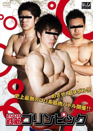 [] 2008 鉄筋ゴリンピック!!