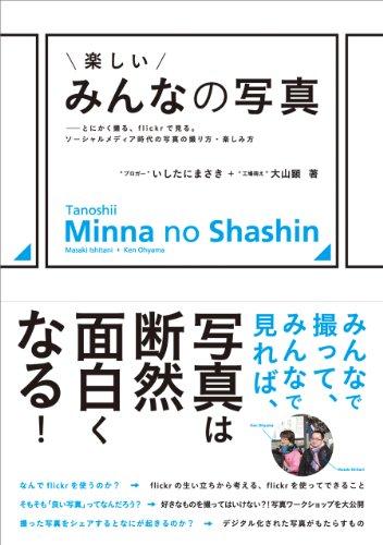 楽しいみんなの写真 = Tanoshii Minna no Shashin