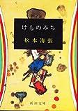 けものみち (新潮文庫)