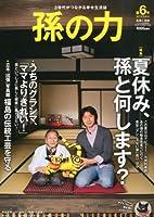 孫の力 第6号 2012年 07月号 [雑誌]