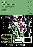 【Amazon.co.jp限定】S20/戦後トウキョウ退魔録  オリジナルポストカード付 (ノベルゼロ)