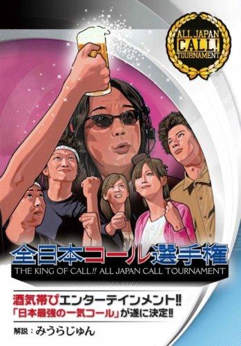 全日本コール選手権 [DVD]