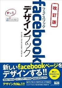 facebookデザインブックの本の表紙の写真