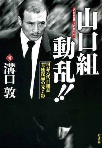 山口組動乱 2008~2011 司忍六代目組長「玉座復帰」の光と影