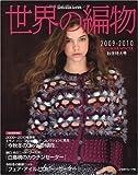世界の編物 2009秋冬特大号 (Let's Knit series)