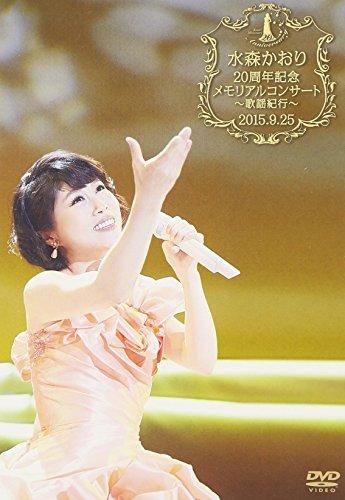 水森かおり20周年記念メモリアルコンサート~歌謡紀行~2015.9.25 [DVD]