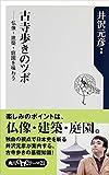 古寺歩きのツボ 仏像・建築・庭園を味わう (角川oneテーマ21)