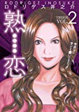 熟恋 (2) (GAコミックス)