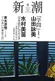 新潮 2008年 09月号 [雑誌]