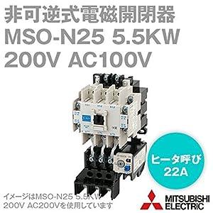 三菱電機 MSO-N25 5.5KW 200V AC100V 標準形 (交流操作) 電磁開閉器 TH-N20TA使用 (ヒータ呼び: 22A) NN