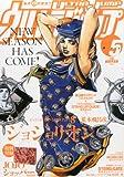 ウルトラジャンプ 2014年 05月号 [雑誌]