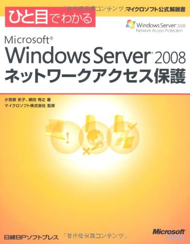 Exchange server 2003 administration guide