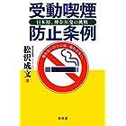 受動喫煙防止条例―日本初、神奈川発の挑戦