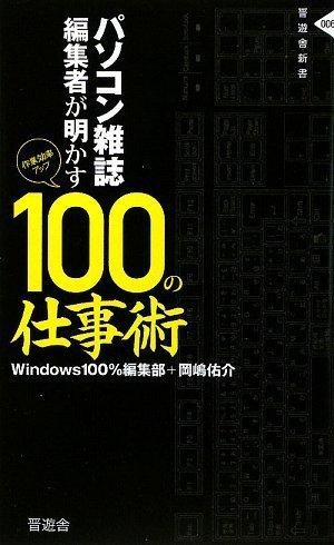 パソコン雑誌編集者が明かす100の仕事術 (晋遊舎新書 6)