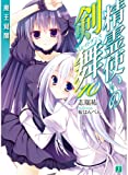 精霊使いの剣舞10 魔王覚醒 (MF文庫J)