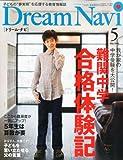 Dream Navi (ドリームナビ) 2014年 05月号 [雑誌]