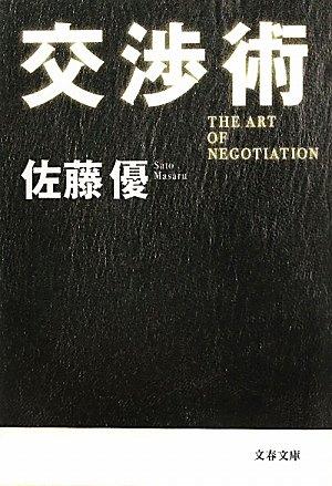 交渉術 (文春文庫)