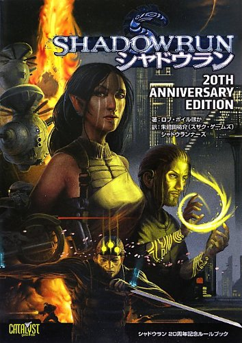 シャドウラン 20th Anniversary Edition (Role & Roll RPG)