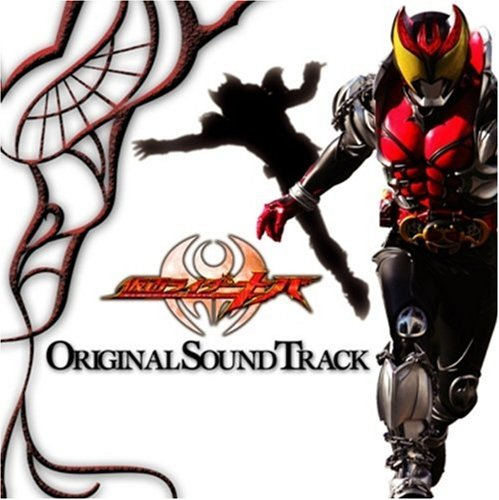 Kamen Rider Kiba (OST) [IMPORT] [SOUNDTRACK]