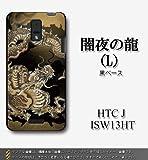 HTC J ISW13HT対応 携帯ケース【160 闇夜の龍『L』】