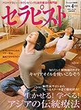 セラピスト 2008年 04月号 [雑誌]