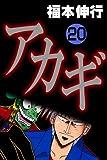 アカギ-闇に降り立った天才 20 (highstone comic)
