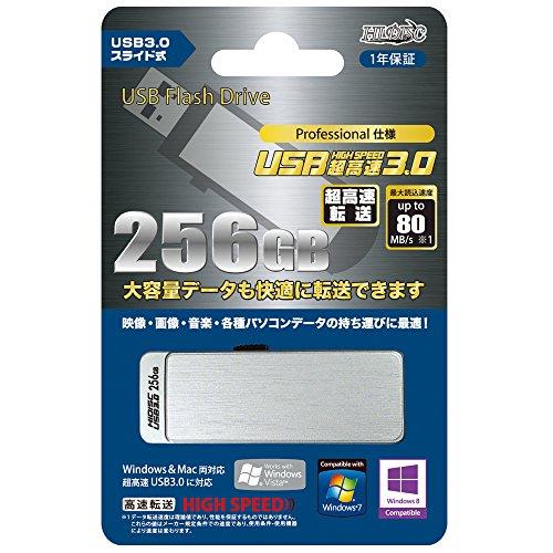 HIDISC USBメモリー 256GB USB3.0 HDUF101S256G3