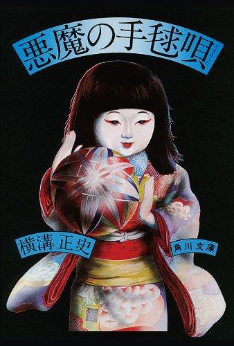 金田一耕助ファイル12 悪魔の手毬唄 (角川文庫)
