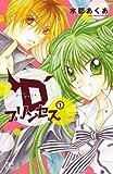 D'プリンセス 1 (プリンセス・コミックス)