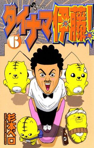 ダイナマ伊藤!(6) (少年サンデーコミックス)