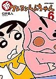 新クレヨンしんちゃん(6) (アクションコミックス)