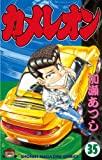 カメレオン(35) (講談社コミックス―Shonen magazine comics (2450巻))
