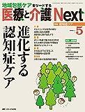 医療と介護 Next 2015年5号(第1巻5号)特集:進化する認知症ケア