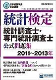 日本統計学会公式認定 統計検定 統計調査士・専門統計調査士 公式問題集[2011~2013年]