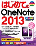 はじめてのOneNote 2013―Windows8/7対応 (BASIC MASTER SERIES)