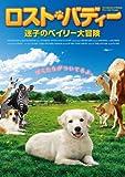 ロスト・バディー 迷子のベイリー大冒険 [DVD]