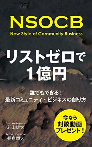 リストゼロで1億円 〜誰でもできる!最新コミュニティ・ビジネスの創り方〜