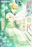 銀朱の花月の庭 / 金 蓮花 のシリーズ情報を見る