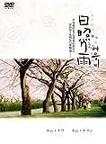 日照り雨 [DVD]
