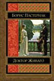 img - for Doktor Zhivago (Russian Edition) book / textbook / text book