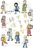 月刊すてきな終活 バンブーコミックス 4コマセレクション