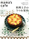 mama's cafe vol.20 (別冊すてきな奥さん)