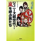 音楽誌が書かないJポップ批評 ジャニーズ超世代!「嵐」を呼ぶ男たち (宝島SUGOI文庫)