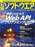 日経ソフトウエア 2007年 04月号 [雑誌]
